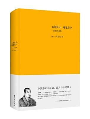 一休和尚诗集:心如狂云,遍地虚空.pdf