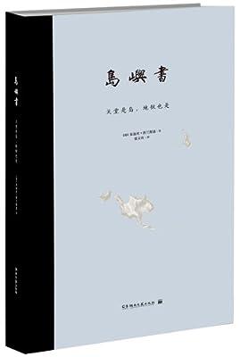 岛屿书.pdf