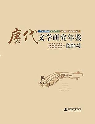 唐代文学研究年鉴.pdf