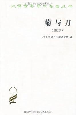 菊与刀.pdf