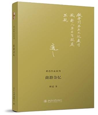南游杂忆.pdf