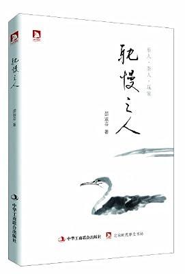 耽慢之人.pdf