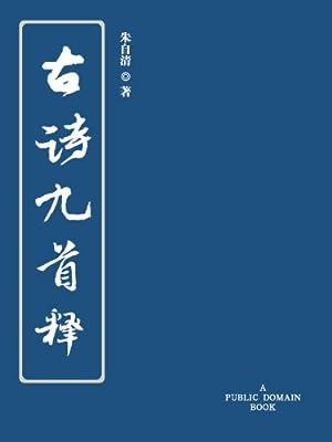 古诗九首释.pdf