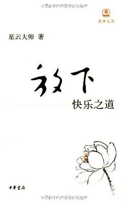 放下:快乐之道.pdf