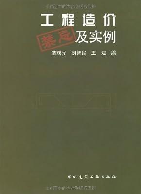 工程造价禁忌及实例.pdf