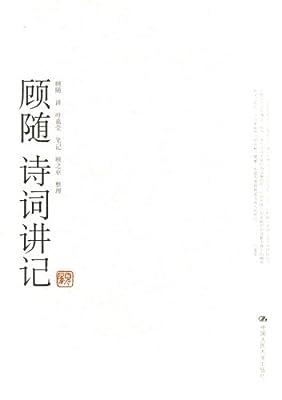 顾随诗词讲记.pdf