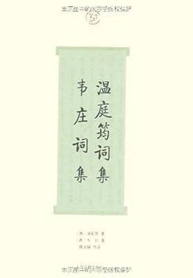 温庭筠词集•韦庄词集.pdf