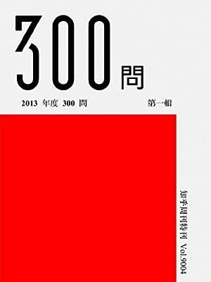 知乎周刊·2013 年度 300 问.pdf