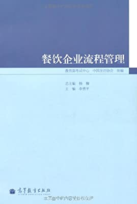 餐饮企业流程管理.pdf