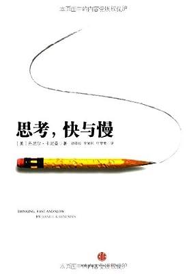 思考,快与慢.pdf