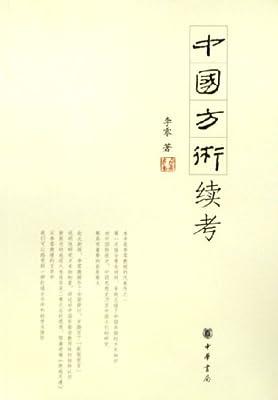 中国方术续考.pdf