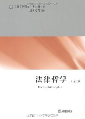 法律哲学.pdf