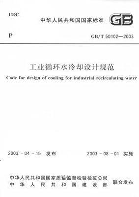 工业循环水冷却设计规范.pdf