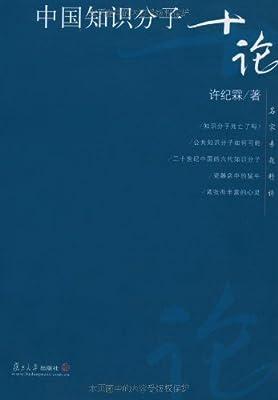 中国知识分子十论.pdf