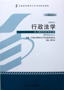 行政法学自考教材2012年最新版.pdf