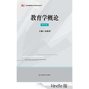 教育学概论(修订版) (上海市教师资格专业课程考试用书)