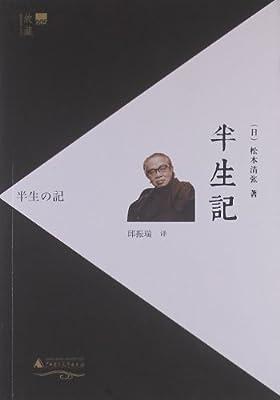 半生记.pdf