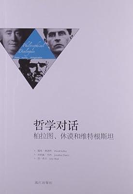 哲学对话:柏拉图、休谟和维特根斯坦.pdf