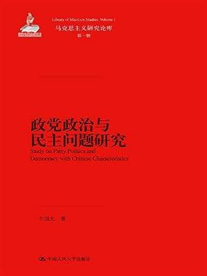 政党政治与民主问题研究.pdf