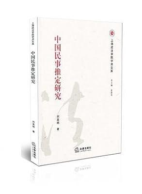 中国民事推定研究.pdf