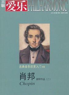 三联爱乐.pdf
