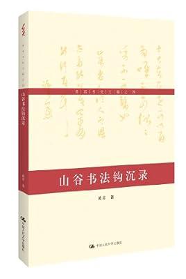 黄君书论文稿之4:山谷书法钩沉录.pdf