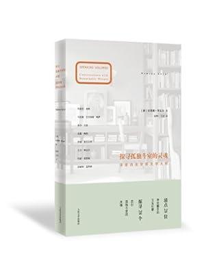 探寻孤独斗室的灵魂:深度访谈世界文学大师.pdf