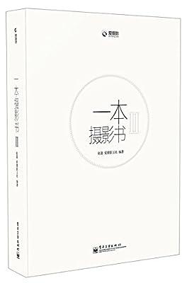 一本摄影书2.pdf