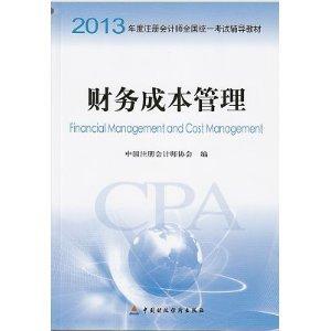 2013年度注册会计师全国统一考试辅导教材:财务成本管理.pdf