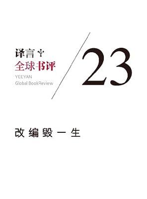 译言·全球书评·改编毁一生.pdf