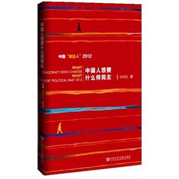 中国人想要什么样民主.pdf