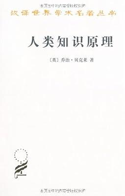 人类知识原理.pdf