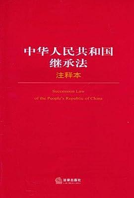 中华人民共和国继承法注释本.pdf