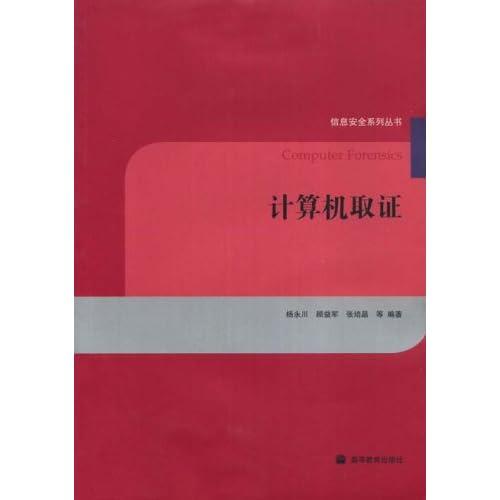 计算机取证/信息安全系列丛书