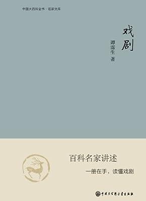 中国大百科全书·名家文库:戏剧.pdf