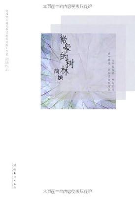 微晕的树林.pdf