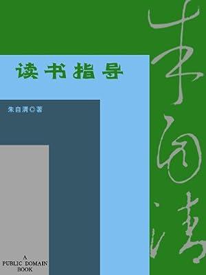 读书指导.pdf