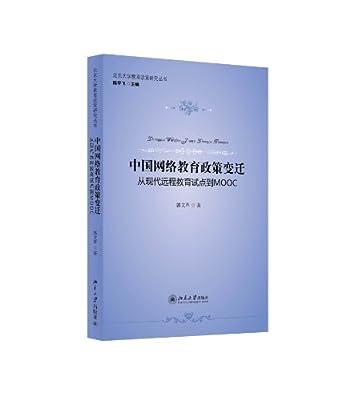 中国网络教育政策变迁:从现代远程教育试点到MOOC.pdf