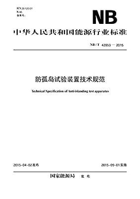 中华人民共和国能源行业标准:防孤岛试验装置技术规范.pdf