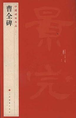 中国碑帖名品:曹全碑.pdf