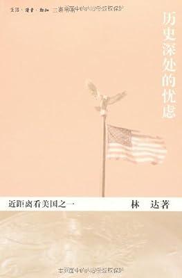 历史深处的忧虑.pdf