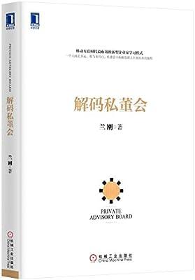 解码私董会.pdf