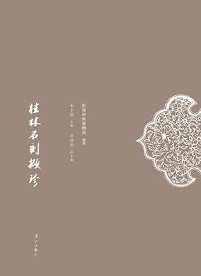 桂林石刻撷珍.pdf