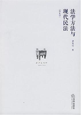 法学方法与现代民法.pdf