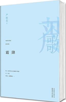 霜降.pdf
