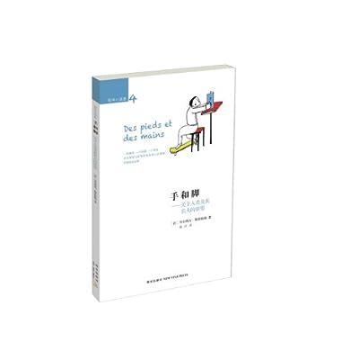 手和脚:关于人类及其长大的欲望.pdf
