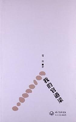 我的官道梁.pdf