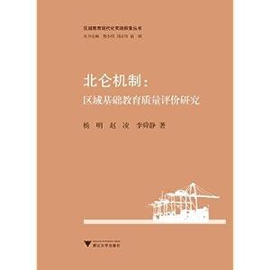 北仑机制:区域基础教育质量评价研究/杨明-图书