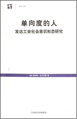 单向度的人:发达工业社会意识形态研究.pdf