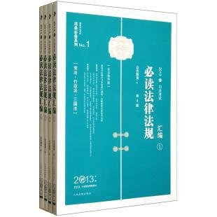 2013司法考试必读法律法规汇编/国家司法考试法条必备系列.pdf
